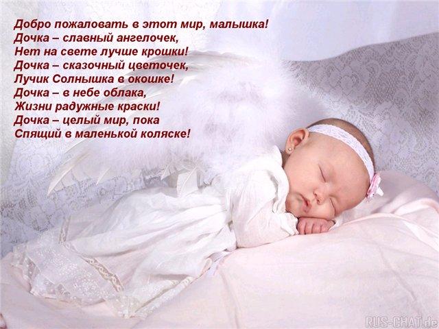 Позравляем Машунечку с рождением дочки! 7212451